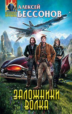Алексей Бессонов - Заложники Волка