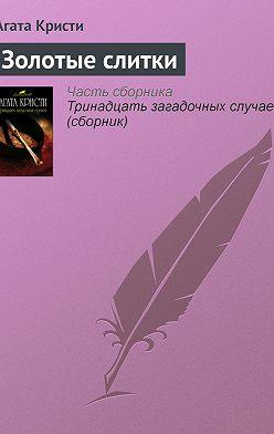 Агата Кристи - Золотые слитки