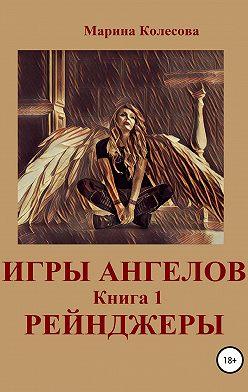 Марина Колесова - Игры ангелов. Книга 1. Рейнджеры