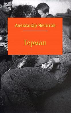 Александр Чечитов - Герман