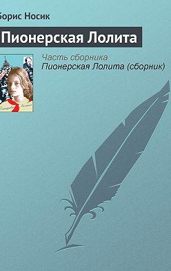 Борис Носик - Пионерская Лолита