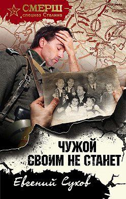 Евгений Сухов - Чужой своим не станет