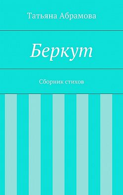 Татьяна Абрамова - Беркут