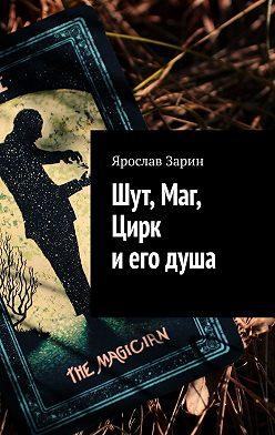 Ярослав Зарин - Шут, Маг, Цирк иегодуша