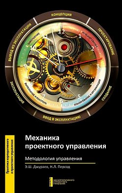 Э. Джураев - Механика проектного управления. Методология управления