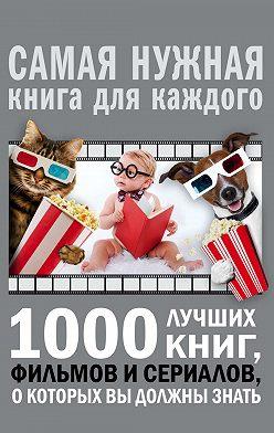 Андрей Мерников - 1000 лучших книг, фильмов и сериалов, о которых вы должны знать