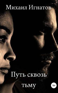 Михаил Игнатов - Путь сквозь тьму