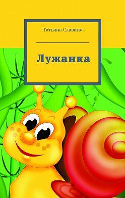 Татьяна Славина - Лужанка