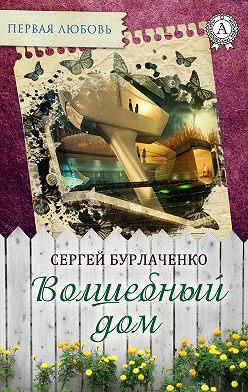 Сергей Бурлаченко - Волшебный дом