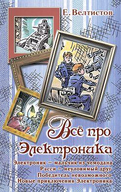 Евгений Велтистов - Все про Электроника (сборник)