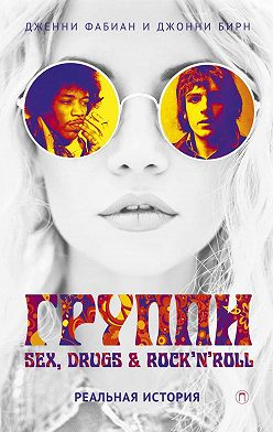 Дженни Фабиан - Группи: Sex, drugs & rock'n'roll по-настоящему