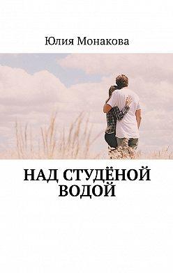 Юлия Монакова - Над студёной водой