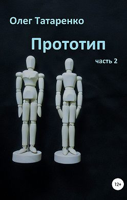 Олег Татаренко - Прототип. Часть 2