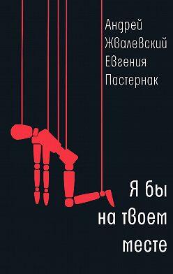 Евгения Пастернак - Я бы на твоем месте