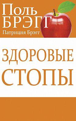 Поль Брэгг - Здоровые стопы