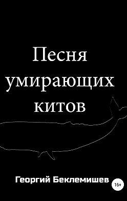 Георгий Беклемишев - Песня умирающих китов
