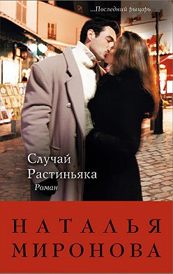 Наталья Миронова - Случай Растиньяка