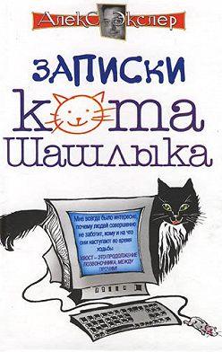 Алекс Экслер - Полные записки кота Шашлыка