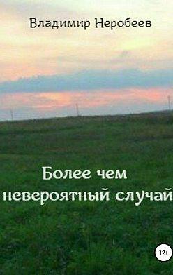 Владимир Неробеев - Более чем невероятный случай