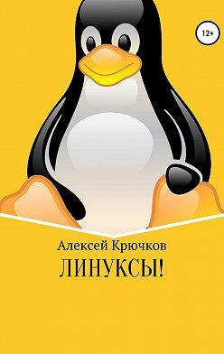 Алексей Крючков - Линуксы!