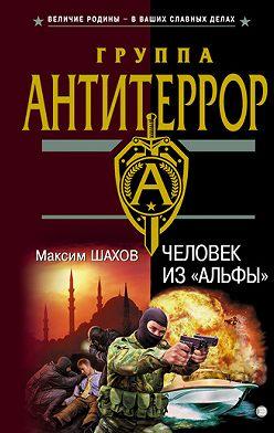 Максим Шахов - Человек из «Альфы»