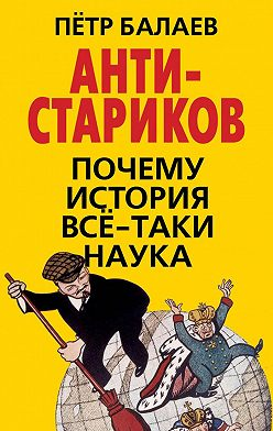 Петр Балаев - АНТИ-Стариков. Почему история все-таки наука