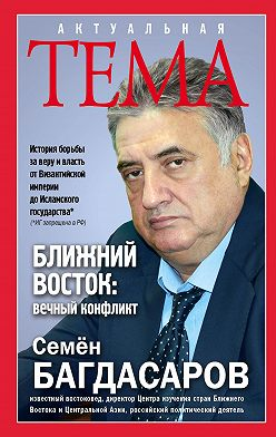Семен Багдасаров - Ближний Восток: вечный конфликт