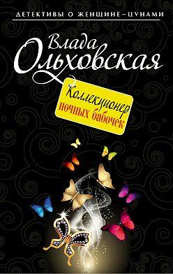 Влада Ольховская - Коллекционер ночных бабочек