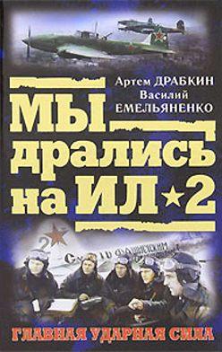 Артем Драбкин - Я дрался на Ил-2