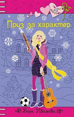 Вера Иванова - Приз за характер