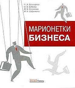 Нина Богатырева - Марионетки бизнеса