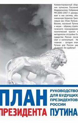 Глеб Павловский - План президента Путина. Руководство для будущих президентов России