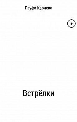 Рауфа Кариева - Встрёлки