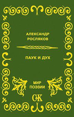 Александр Росляков - Паук и дух