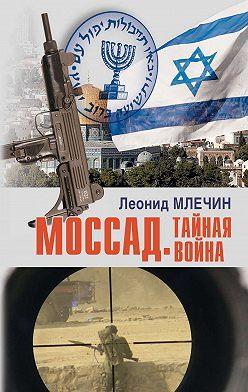 Леонид Млечин - Моссад. Тайная война