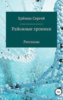 Сергей Еремин - Районные хроники