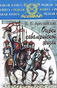 Всеволод Крестовский - Очерки кавалерийской жизни