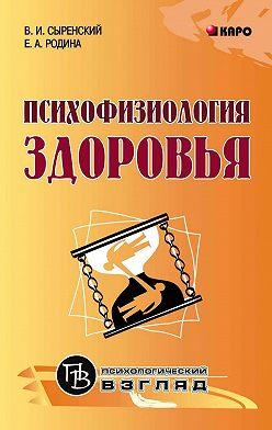 Елена Родина - Психофизиология здоровья. Книга для педагогов, психологов и родителей