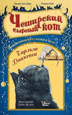 Кармен Диди - Чеширский сырный кот