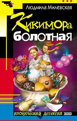 Людмила Милевская - Кикимора болотная
