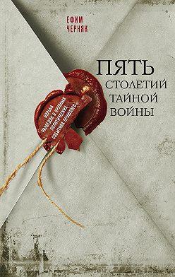 Ефим Черняк - Пять столетий тайной войны