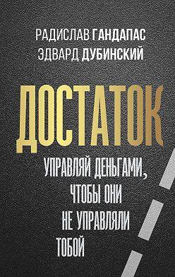Радислав Гандапас - Достаток: управляй деньгами, чтобы они не управляли тобой