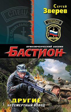 Сергей Зверев - Другие. Бессмертный взвод