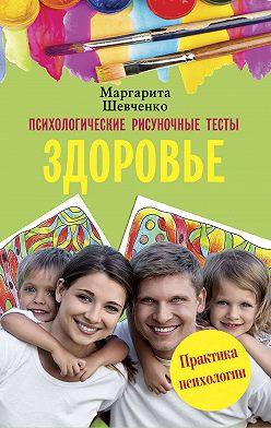 Маргарита Шевченко - Психологические рисуночные тесты. Здоровье