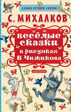 Сергей Михалков - Весёлые сказки в рисунках В.Чижикова