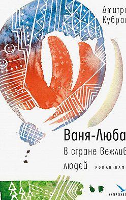 Дмитрий Кубраков - Ваня-Любаня в стране вежливых людей