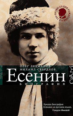Олег Лекманов - Сергей Есенин. Биография