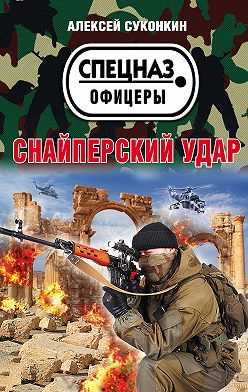 Алексей Суконкин - Снайперский удар