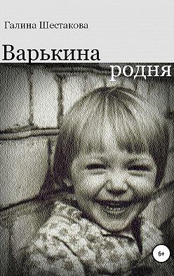 Галина Шестакова - Варькина родня