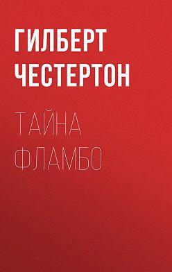 Гилберт Кит Честертон - Тайна Фламбо